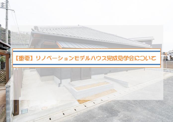 【重要】 リノベーションモデルハウス完成見学会 イベント延期日程決定のお知らせ