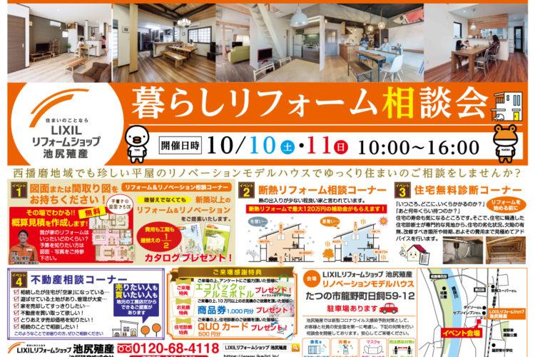 10月10日(土)・11日(日)、イベント開催★