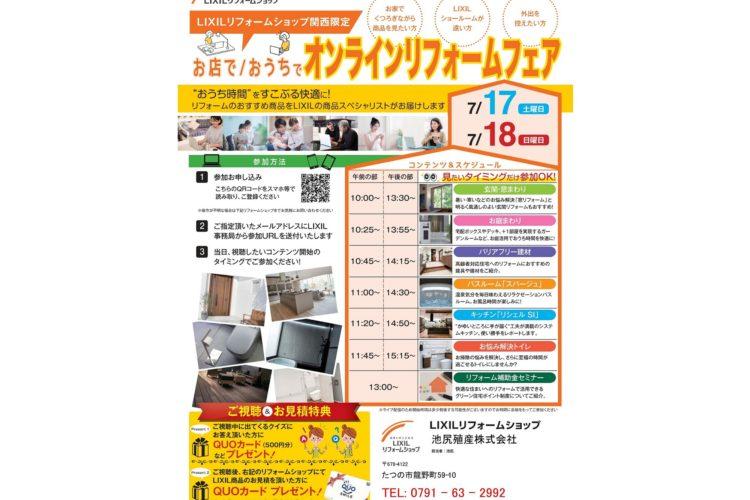 【イベント情報】 お店で/おうちでオンラインリフォームフェア