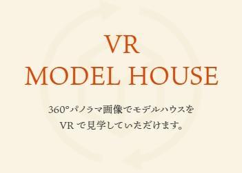 【バーチャル見学】 VR MODEL HOUSE 開始!